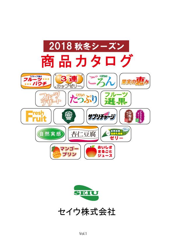 セイウ株式会社|商品カタログ|ゼリー関連