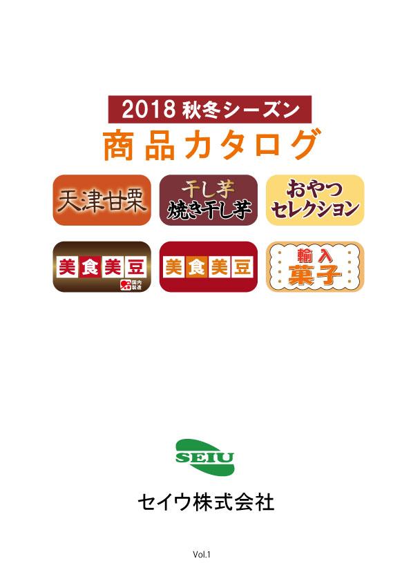 セイウ株式会社|商品カタログ|菓子関連