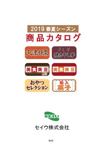 セイウ株式会社|商品カタログ|菓子