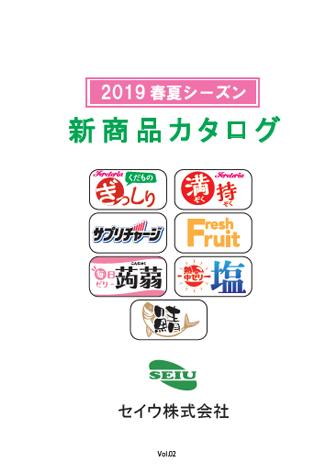 セイウ株式会社|商品カタログ|新商品