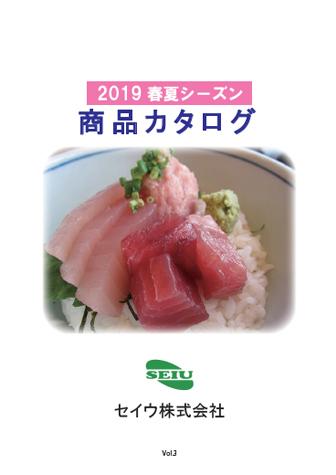 セイウ株式会社|商品カタログ|魚介