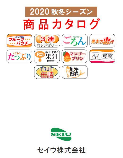 セイウ株式会社|商品カタログ|ゼリー商品